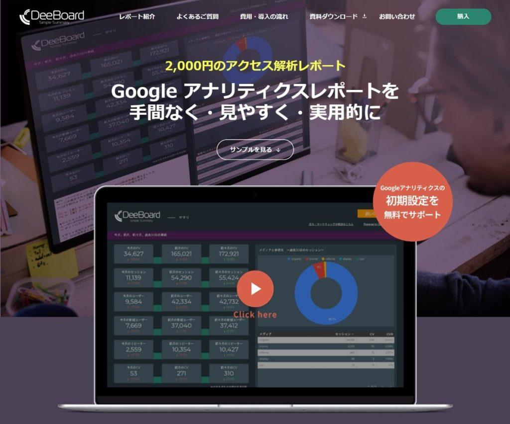 2,000円のアクセス解析レポート『DeeBoard』~Googleアナリティクスを手間なく・見やすく・実用的に~
