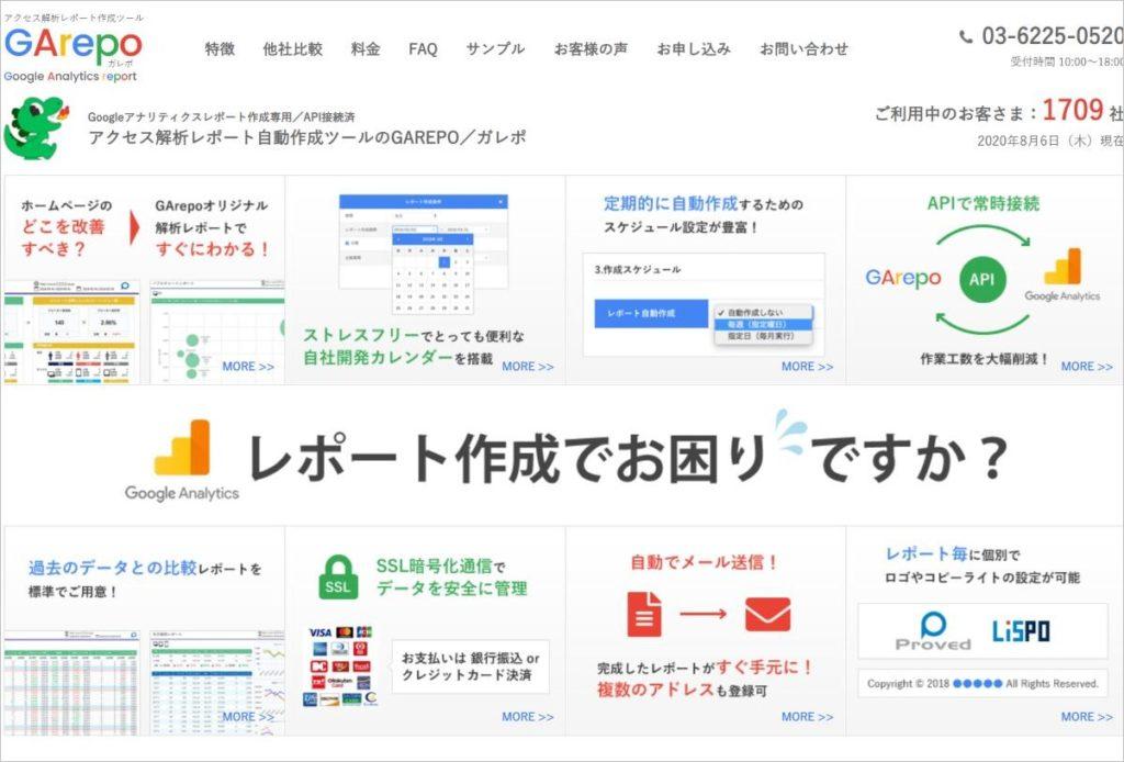 Googleアナリティクスレポート自動作成ツールのGAREPO/ガレポ