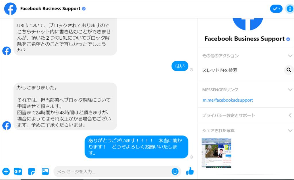 fbサポートに問い合わせ中_02