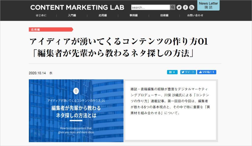 コンテンツマーケティングラボで連載「アイディアが湧いてくるコンテンツの作り方」が始まりました
