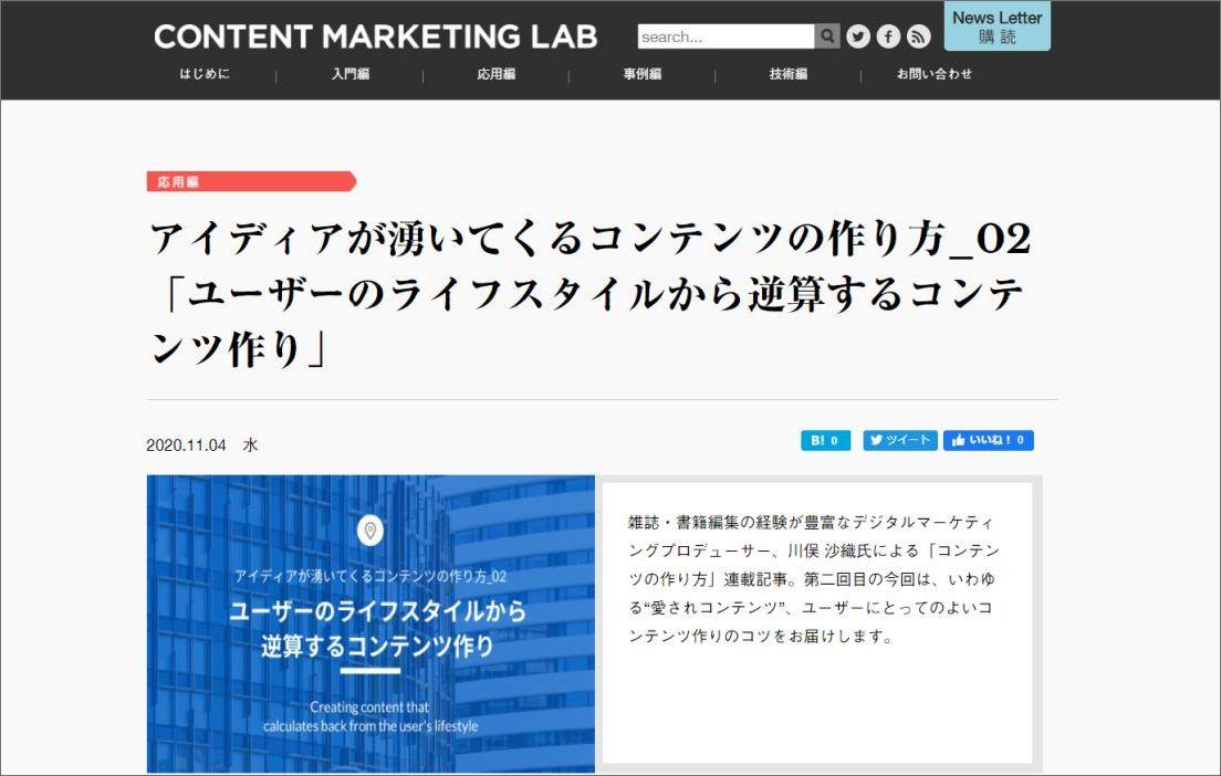 コンテンツマーケティングラボに記事「ユーザーのライフスタイルから逆算するコンテンツ作り」が掲載されました