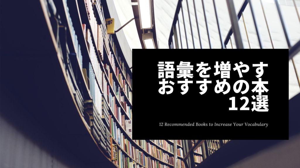 語彙をふやすおすすめの本12選