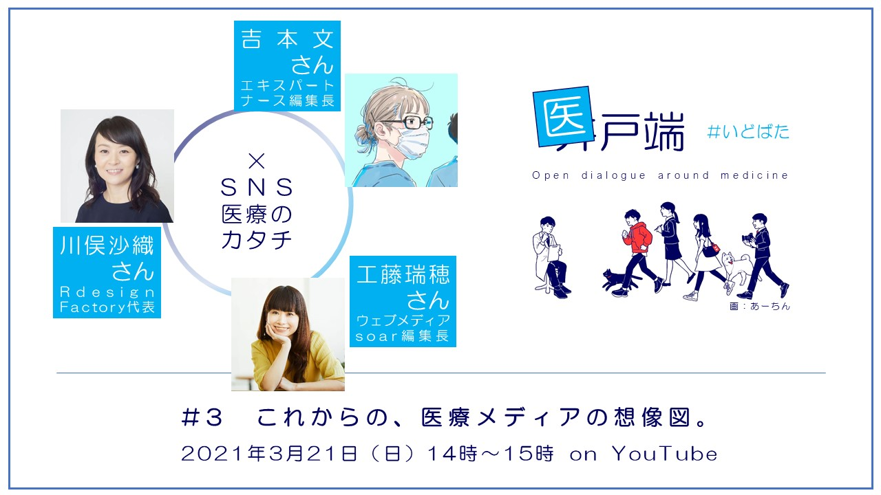 3/21(日)14:00~「SNS医療のカタチ #いどばた 第3回」ライブ配信 に出演します