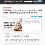 DX時代のマーケターについて「コンテンツマーケティングラボ」様に寄稿しました